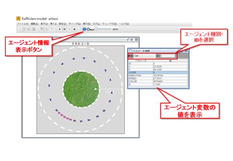 モデル要素のパラメータ表示・編集機能