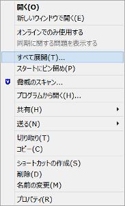ダウンロードしたサンプルモデル(*.zip)を右クリックして、メニューを表示し、「すべて展開」を選択します。