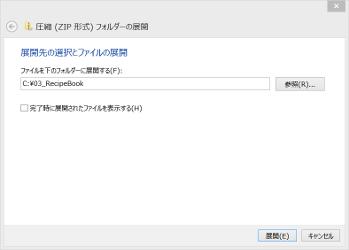 「圧縮(ZIP形式)フォルダーの展開」ダイアログが表示されるので、任意のフォルダを指定して、「展開」をクリックしてください。